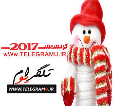 http://up.telegramu.ir/view/1967290/crismas2017.jpg
